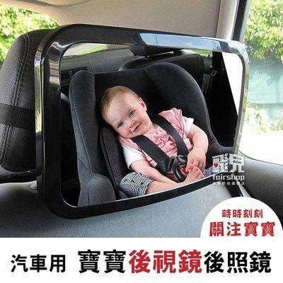 【飛兒】安心行車 超大鏡面 汽車用寶寶後視鏡後照鏡 寶寶 嬰兒 小孩 觀察鏡 車用 車載 車內後視鏡 通用型 輔助鏡 1