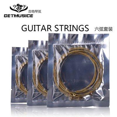 可樂屋 民謠吉他琴弦套弦 中性PP袋子包裝 常用木吉他琴弦六弦套弦/訂單滿200元出貨