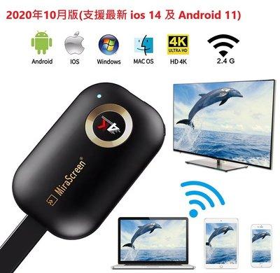 【出清原廠】影音傳輸神器G9P 2020年10月版(支援最新ios 14及Android 11)
