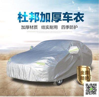車衣車罩防曬防雨隔熱厚通用型遮陽傘外套套子夏季汽車遮陽罩車套