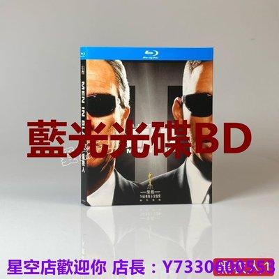 藍光光碟/BD MIB黑衣人MeninBlack威爾史密斯電影1080P高清收藏 繁體中字 全新盒裝
