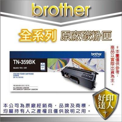 【好印達人】BROTHER TN-359 BK 黑色高容量原廠碳粉匣 6K 適用:L8350/L8600/L9550