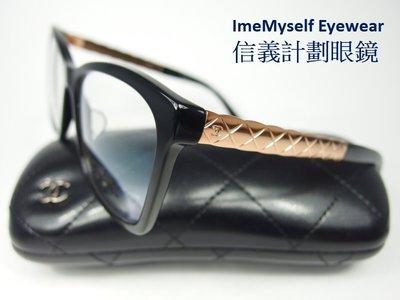 【信義計劃眼鏡】CHANEL 3356 香奈兒 全新真品 當季新款 義大利製 膠框 方框 金屬腳 亞洲版高鼻墊