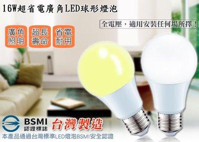 ※便利購※附發票 台灣製造 16W LED 省電燈泡 燈泡 球泡燈 CNS 檢驗合格 白光/黃光/6500K/3000K 省電燈泡