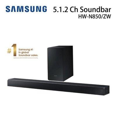 ~拍譜音響~ SAMSUNG 三星 5.1聲道 Soundbar 聲霸 HW-N850/ZW 公司貨