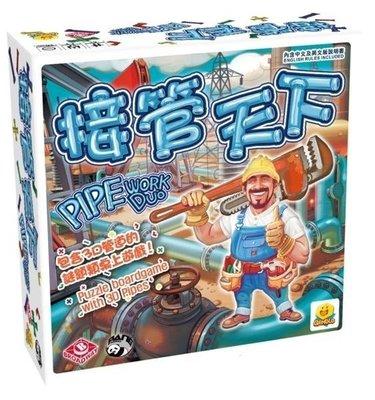 現貨【小海豚正版桌遊趣】接管天下 Pipe Work duo 繁體中文版 正版桌遊