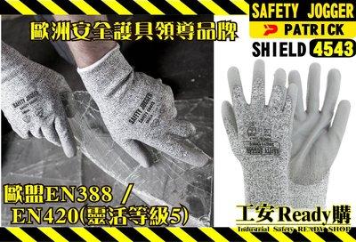 透氣輕便 耐磨 5級防割手套 歐規 SAFETY JOGGER SHIELD SJ-4543 /1雙