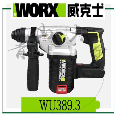 『青山六金』現貨 含稅 WORX 威克士 WU389.3 無刷鎚鑽 升級版 5.0電池兩顆 電鑽 電錘 錘鑽