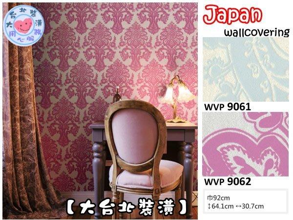 【大台北裝潢】日本進口期貨壁紙WVP* 珠光底 古典圖騰 | 9061-9062 |