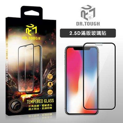 彰化手機館 RealmeXT 免運 DR.TOUGH 硬博士 9H鋼化玻璃保護貼 2.5D滿版 A20A30 A50