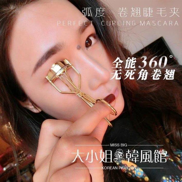 卷翹睫毛夾持久定型不夾眼皮化妝工具附送替換膠條