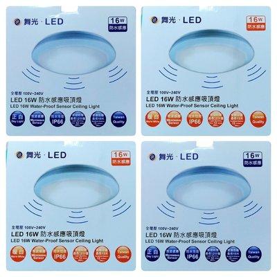 【辰旭LED照明】LED 16W 感應防水吸頂燈 微波調時 白光/黃光 適用110V-220V 保固一年