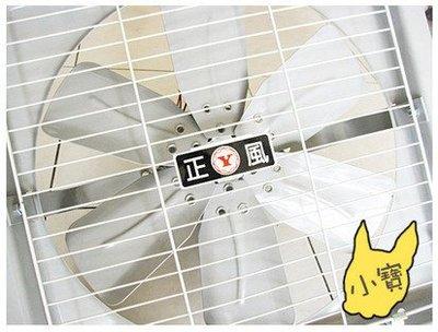 小寶五金專賣@16吋正風牌工業用風扇電扇排風扇-台灣製110V