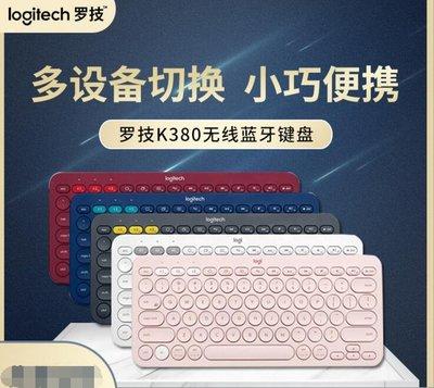 精美禮盒 Logitech 羅技K380鍵盤 安卓 蘋果ipad 平板手機 K380鍵盤 粉白17949