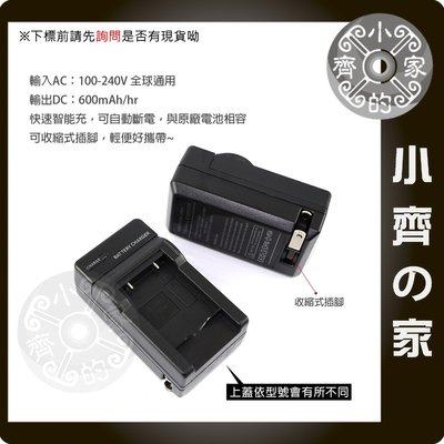 Canon NB12L NB-12L 座充 充電器 PowerShot G1X MARK II N100 專用 小齊的家 台北市