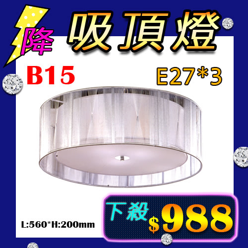 §LED333§(33HB15) 白銀絲罩吸頂燈 E27*3 兩用燈 可加購LED省電燈泡
