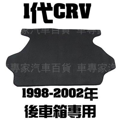 1998~2002年 CRV  1代 後廂 後箱 防水托盤 車廂墊 置物墊 蜂巢墊 腳踏墊
