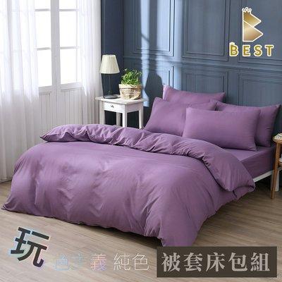 台灣製 經典素色被套床包組 單人 雙人 加大 特大 均價 柔絲棉 床包加高35CM 夢幻紫 BEST寢飾