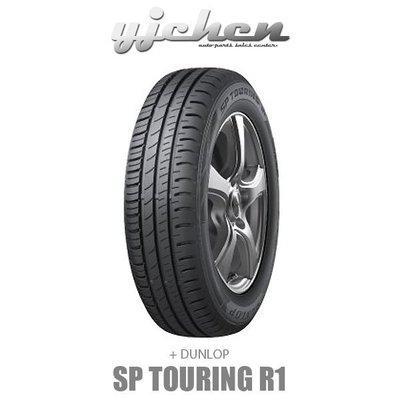 《大台北》億成汽車輪胎量販中心-登祿普輪胎 205/55-16 SP TOURING R1