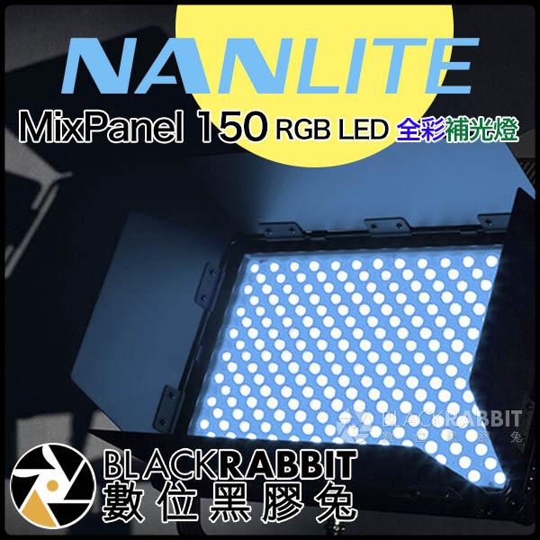 數位黑膠兔【 NanLite 南光 MixPanel 150 RGB LED 全彩補光燈 】 持續燈 彩色 人像 攝影棚