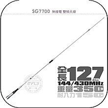 《飛翔無線3C》SG7700 無線電 雙頻天線│公司貨│127cm 超長型 車機收發 對講機外接│SG-7700