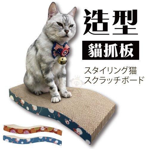寵喵樂 S型波浪款貓抓板 招財貓/紅金魚 SY-753 兩款顏色