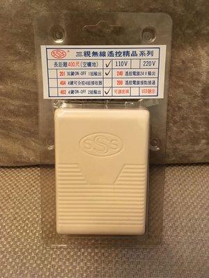 3S-240 24V電鎖遙控器(遙控電鎖 電源遙控開關 清庫存免運)