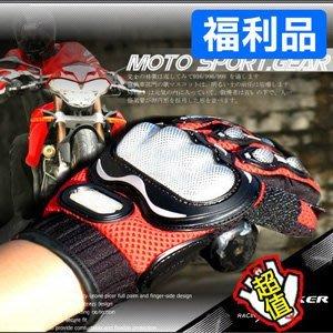 車用全指防風透氣手套福利品男女騎士機車防滑健身手套戶外騎行摩托車自行車保暖防寒耐磨手套C99-0304--Z【推薦+】