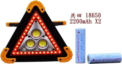 【雜貨鋪】共田鋰電池X2+3燈 雙電源...
