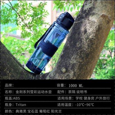 【黃小立立】耐高溫1000ML大容量進口Tritan運動水壼防燙防滑手提太空健身水壺矽膠水瓶