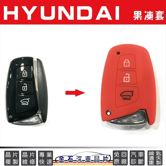 HYUNDAI 現代 TUCSON IX35 ELANTRA SANTA FE 鑰匙套 保護包 果凍包