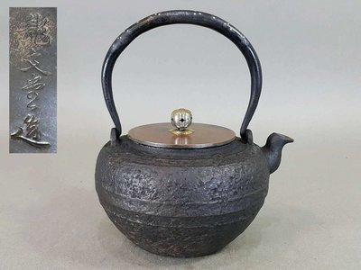 『華寶軒』日本茶道具 昭和時期 龍文堂造 提把嵌銀珠 岩石紋老鐵壺 1200cc