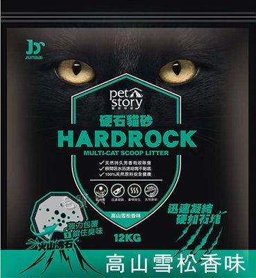 台南 毛寶貝 HARD ROCK 硬石 貓砂 高山雪松 12KG ( 天然 礦砂 沸石 貓砂 貓廁所 尿盆 便盆 室內