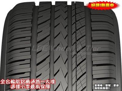 【桃園 小李輪胎】 NAKANG 南港輪胎 NS25 205-50-17 高級靜音胎 全系列 各規格 特惠價 歡迎詢價