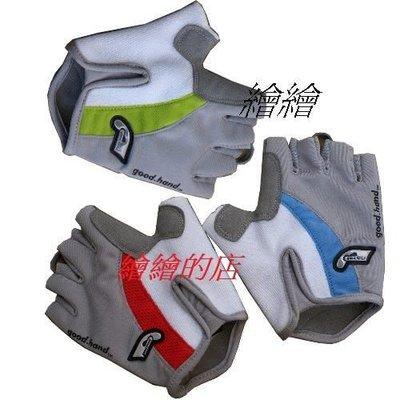 【繪繪】good hand 手套工廠 陸霸專屬 公路車專用 單車手套 半指手套 綠 /藍 /紅 手套特價