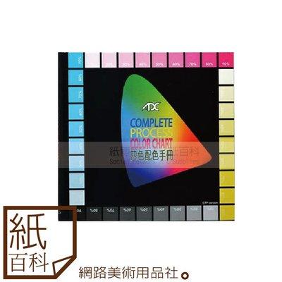 【紙百科】ADC 標準四色配色手冊 / CMYK色配色手冊