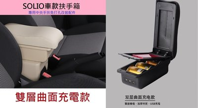 鈴木SOLIO 車款專用中央扶手箱- 雙層曲面款