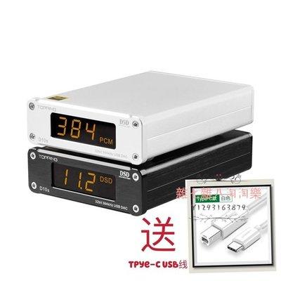 TOPPING D10s桌面HIFI發燒USB解碼器ES9038Q2M 硬解DSD256