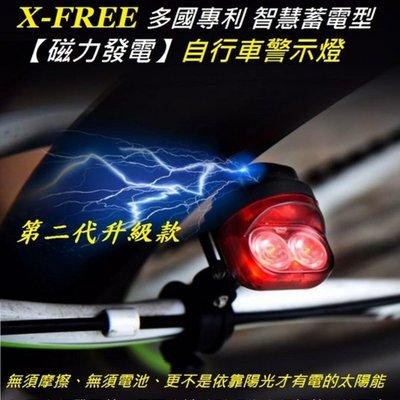 【X-FREE 磁力發電 尾燈】專利智慧型 免電池 警示燈 電磁感應 車尾燈 自發電 車燈 自行車 玩色單車