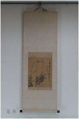 《華展藝術中心》書畫 江稼圃 螃蟹 立軸 水墨絹本 (No.1135) 限面交