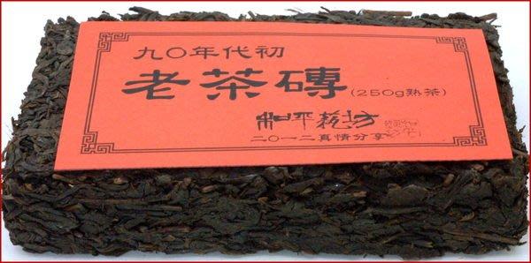 和平藝坊回饋老茶友90年初喬木普洱茶老茶磚(熟茶250克)限量分享