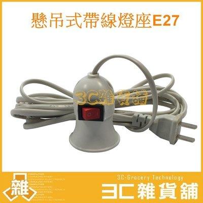 【3C雜貨】懸吊式帶線燈座E27 約4...