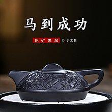 高鳴商城 宜興紫砂壺名家手工刻繪馬到成功壺原礦黑泥茶壺茶具 編號a005