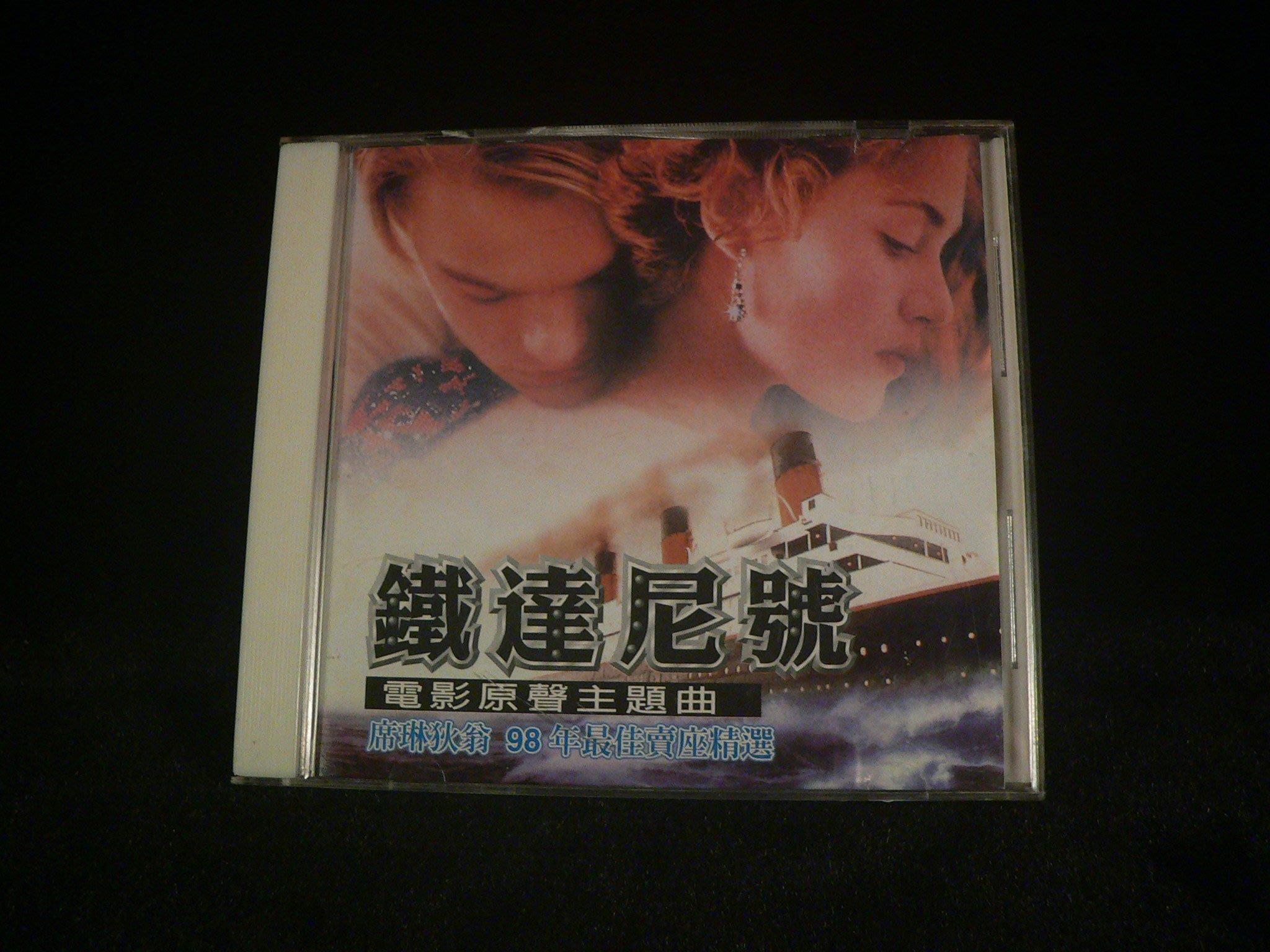 乖乖@賣場~二手CD~Celine Dion精選輯.鐵達尼號.DM46