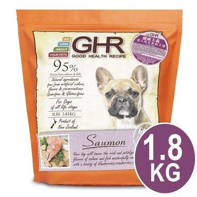 COCO《促銷》GHR健康主義-無榖犬國王鮭魚1.81kg全齡犬飼料/紐西蘭天然糧/成幼犬