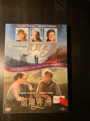 (全新未拆封絕版品)遠離非洲 Out Of Africa +直到永遠 Always 雙碟版DVD(得利公司貨)