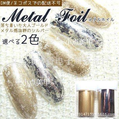 日本原宿 百變宇宙 星空甲 星空貼紙 七彩鐳射 金屬質感 美甲指甲貼紙