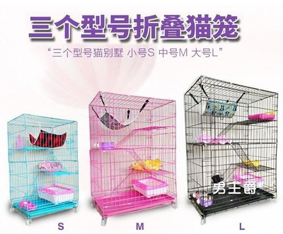 『多寶格調』 貓籠貓籠子貓別墅二層三層四層大號折疊加密貓咪籠子龍貓貓籠BH-137」