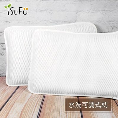 【舒福家居】3D透氣枕頭 可調枕 水洗枕 抗菌防螨-白色