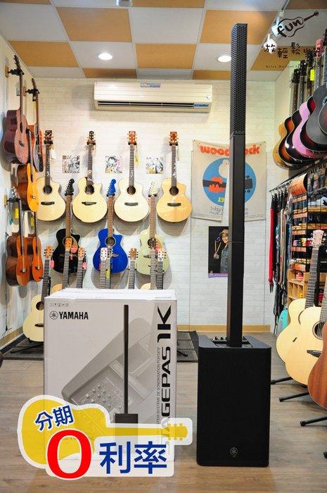 『放輕鬆樂器』全館免運費!YAMAHA STAGEPAS 1K 音箱 街頭藝人 表演適用 活動 音響 喇叭 PA